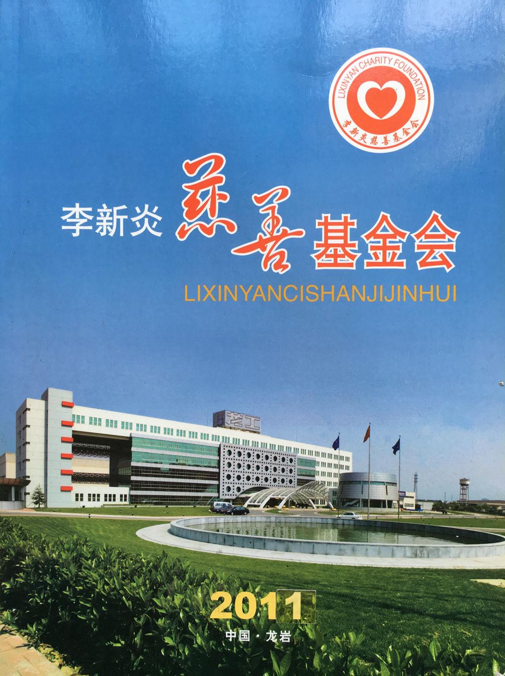 基金会年刊05期