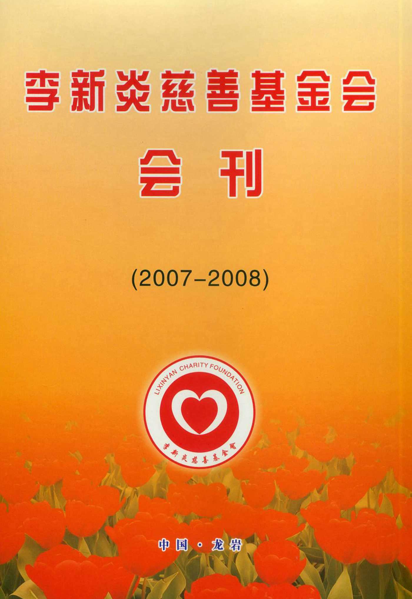 基金会年刊1-2期